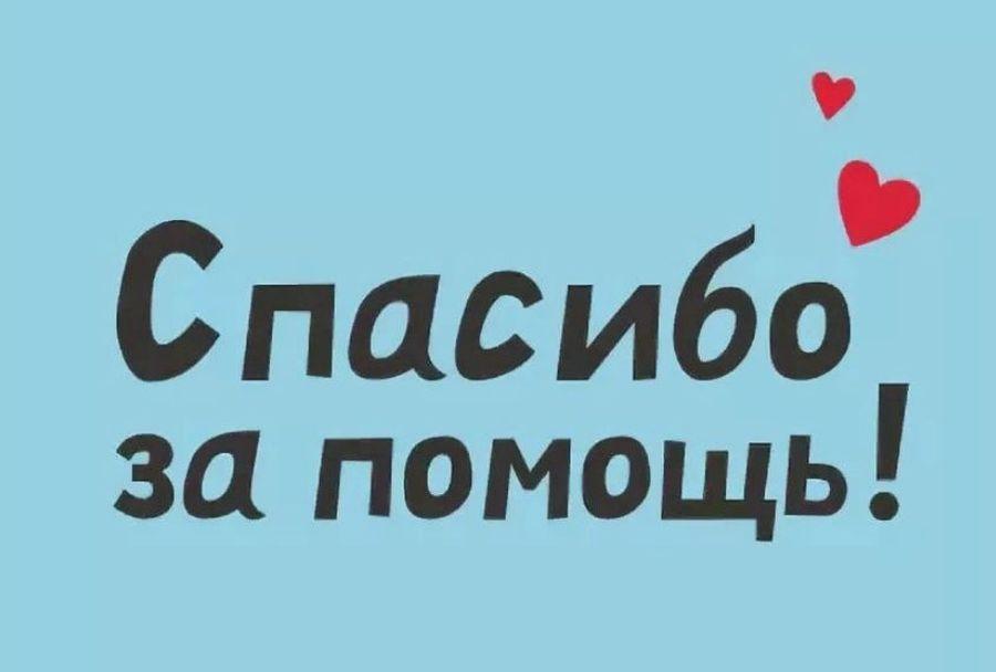 россии картинка благодарим за помощь тем временем
